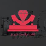 سایت شرکتی – خدماتی   شرکت قالب پلاست تبریز