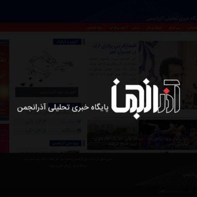 پایگاه خبری تحلیلی آذر انجمن | نمونه کار خبری