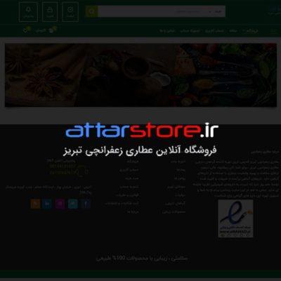 فروشگاه عطاری زعفرانچی تبریز | نمونه کار فروشگاهی