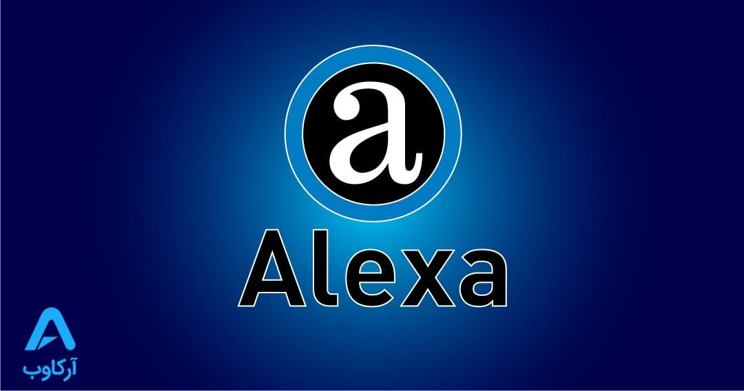 رتبه بندی الکسا (Alexa) چیست؟