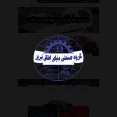 سایت دنیای اتاق تبریز | سایت شرکتی