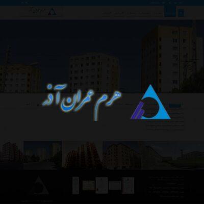 شرکت هرم عمران آذر | سایت شرکتی