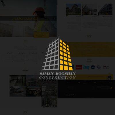 گروه فنی سامان کوشان | سایت شرکتی