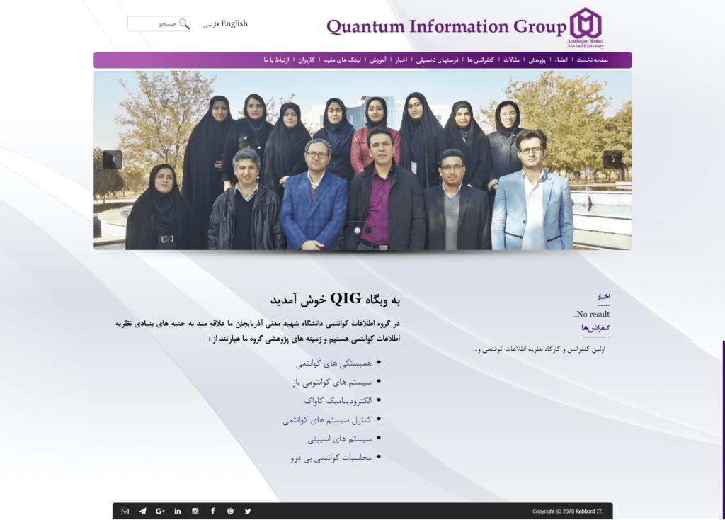 گروه اطلاعات کوانتومی دانشگاه شهید مدنی آذربایجان