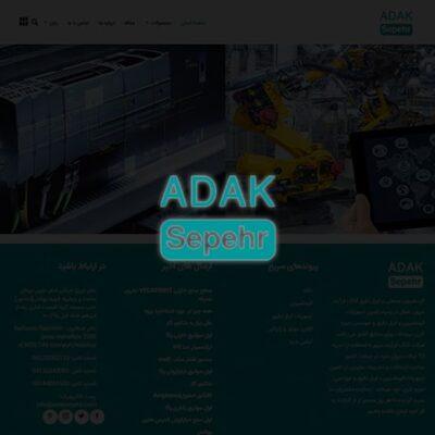 سایت شرکتی – صنعتی | شرکت آداک فرآیند سپهر