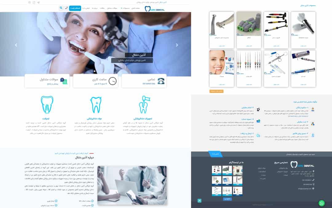طراحی سایت داندانپزشکی